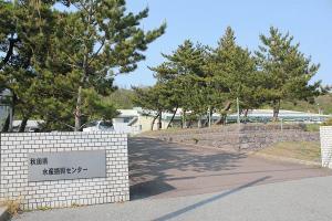 秋田県水産振興センターを見学したい!